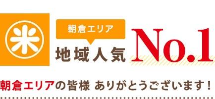 朝倉エリア地域人気No.1朝倉エリアの皆様ありがとうございます!